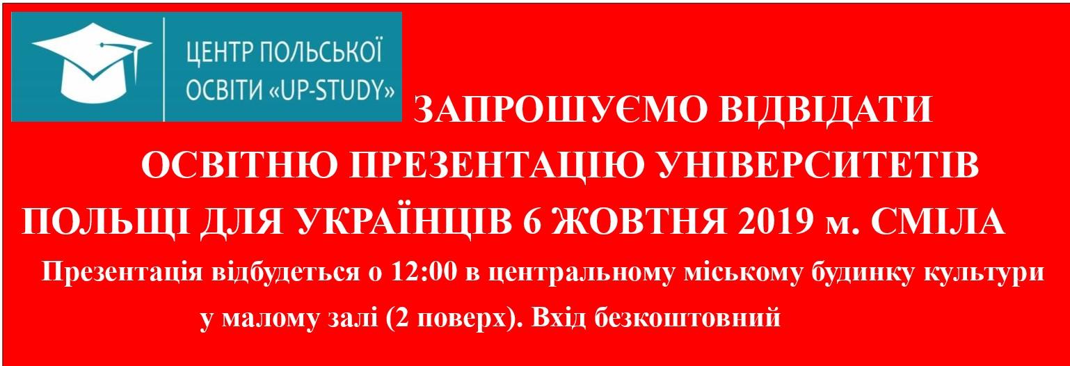 АП-стади-реклама2019-жовтень