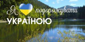 podorozhuj-ukrayinoyu